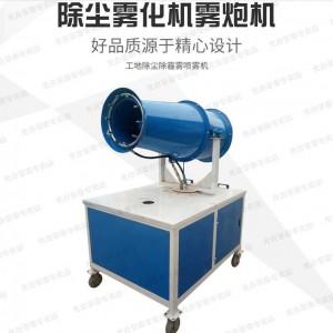 30米雾炮机 除尘喷雾机雾化机降温除尘除霾雾炮机工业环保除尘器