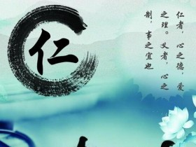 儒家生态伦理思想的现实意义