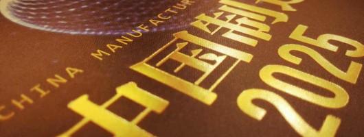 国务院关于印发《中国制造2025》的通知