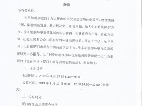 关于举办《首届中国(厦门)环保治理创新论坛》的通知