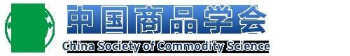 中国商品学会